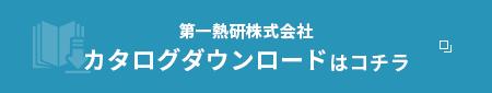 第一熱研株式会社 カタログダウンロードはコチラ